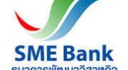 SME BANK ธนาคารพัฒนาวิสาหกิจขนาดกลางและขนาดย่อมแห่งประเทศไทย เปิดรับสมัครสอบเจ้าหน้าที่ บัดนี้-28 ก.พ. 2561 รวม 5 อัตรา