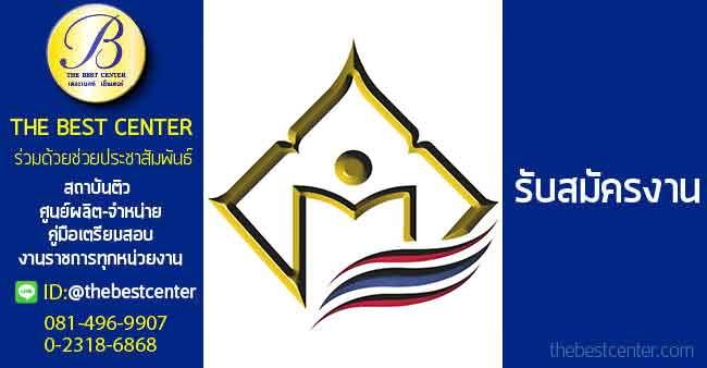 สถาบันวิทยาลัยชุมชน    เปิดรับสมัครสอบพนักงานราชการ 2 ก.ย. -19 ก.ย. 2562 รวม 19 อัตรา,
