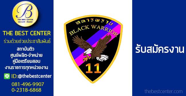 กรมทหารพรานที่ 11 เปิดรับสมัครสอบ บัดนี้-27 มี.ค. 2562
