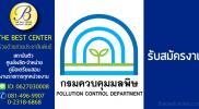 กรมควบคุมมลพิษ เปิดรับสมัครสอบพนักงานราชการ 2 ก.ค. -16 ก.ค. 2562