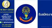 ฐานทัพเรือกรุงเทพ เปิดรับสมัครสอบพนักงานราชการ บัดนี้-26 มี.ค. 2562