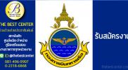 กองการบินทหารเรือ เปิดรับสมัครสอบพนักงานราชการ บัดนี้-29 มี.ค. 2562