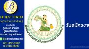 สำนักงานกองทุนฟื้นฟูและพั ฒนาเกษตรกร   เปิดรับสมัครสอบพนักงาน บัดนี้-23 ส.ค. 2562