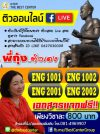 ติวสอบภาษาอังกฤษ ENG 1001,1002,2001,2002