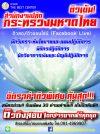 ติวเข้ม สป.กระทรวงมหาดไทย
