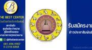 สนจ.นครศรีธรรมราช เปิดรับสมัครสอบพนักงานราชการ 4 มิ.ย. -12 มิ.ย. 2563