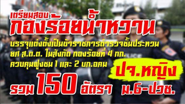 เตรียมสอบ ตำรวจ ปจ. หญิง 150 อัตรา