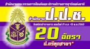 ป.ป.ช. เปิดรับสมัครสอบข้าราชการ 26 ต.ค. -13 พ.ย. 2563 รวม 20 อัตรา,