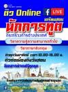 ติว Online นักการทูต 2564 (Facebook Live)