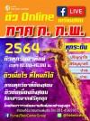 ติว ภาค ก. ก.พ. 2564 Online (Facebook Live)
