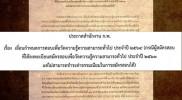 ก.พ.เลื่อนสอบ ภาค ก. ก.พ. 2564