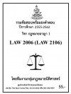 รวมข้อสอบนิติ LAW2006 (LAW2106) วิชากฏหมายอาญา 1