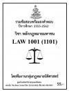 รวมข้อสอบนิติ LAW 1001 (LAW 1101) กฎหมายมหาชน
