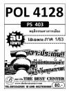 POL 4128 (PS 403) พฤติกรรมทางการเมือง ใช้เฉพาะภาค 1/63