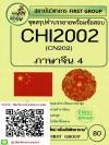 CHI 2002 ภาษาจีน 4 ชีทสรุปคำบรรยายพร้อมข้อสอบ