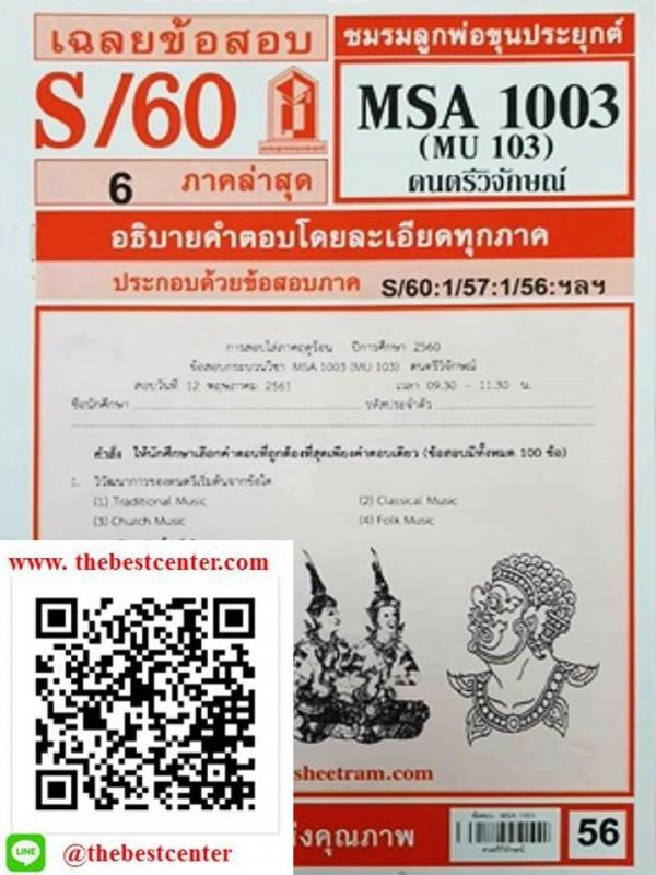 ข้อสอบชีทราม MSA 1003 (MU 103)ดนตรีวิจักษณ์