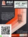 สรุปชีทราม ANT 3057 (AN 357) สังคมและวัฒนธรรมไทย