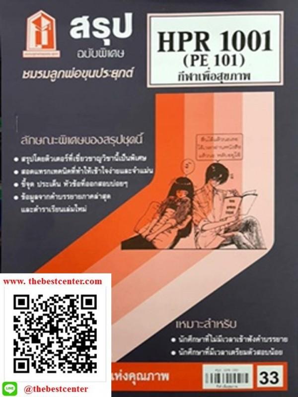 สรุปชีทราม HPR 1001 (PE 101, PE103) กีฬาเพื่อสุขภาพ