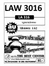 LAW 3016 (LA 316 ) กฏหมายปกครอง ข้อสอบลับเฉพาะ ใช้เฉพาะ 1/62