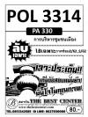 POL 3314 (PA 330 ) การบริหารชุมชนเมือง ข้อสอบลับเฉพาะ ใช้เฉพาะภาคซ่อม 2/62, S/62