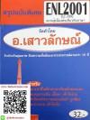 สรุปชีทราม ENL 2001 (LI 200) ความรู้เบื้องต้นเกี่ยวกับภาษา