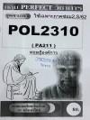 ข้อสอบPOL2310 / PA211 ชุดเจาะเกราะทฤษฎีองค์การ