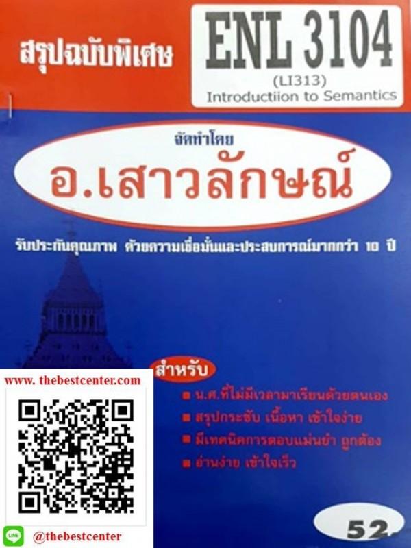 สรุปชีทราม ENL 3104 (LI 313) Introduction to Semantics