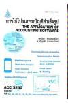 ACC3240 (AC340) 62020 การใช้โปรแกรมบัญชีสำเร็จรูป ตำราเรียน ม.ราม