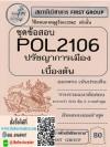 ชุดข้อสอบ POL 2106 ปรัชญาการเมืองเบื้องต้น