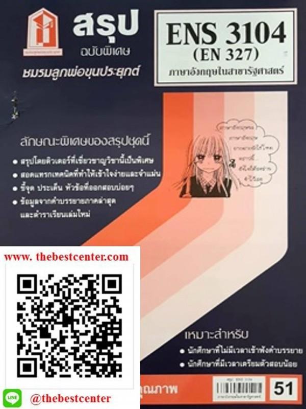สรุปชีทราม ENS 3104 (EN 327) ภาษาอังกฤษในสาขารัฐศาสตร์