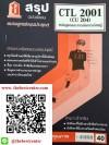 CTL 2001 (CU 204) หลักสูตรและการจัดการเรียนรู้ สรุปชีทราม