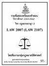รวมข้อสอบนิติ LAW2007 (LAW2107) วิชากฏหมายอาญา 2