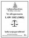 รวมข้อสอบนิติ LAW1102 (LAW1002) วิชาหลักกฏหมายเอกชน