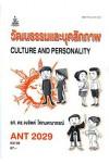 ANT2029 (AN229) 63136 วัฒนธรรมและบุคลิกภาพ ตำราเรียน ม.ราม