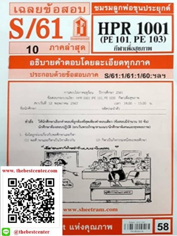 ข้อสอบชีทราม HPR 1001 (PE 101, PE103) กีฬาเพื่อสุขภาพ