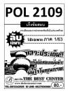 POL 2109 การเมืองและการปกครองท้องถิ่นในประเทศไทย ข้อสอบลับเฉพาะ ใช้เฉพาะภาค 1/63