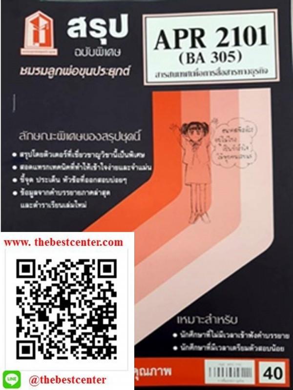 APR 2101 (BA 305, BUS 2101) สารสนเทศเพื่อการสื่อสารทางธุรกิจ สรุปชีทราม