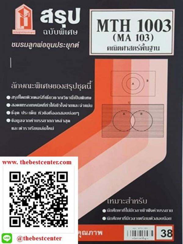 สรุปชีทราม MTH 1003 (MA 103) คณิตศาสตร์เบื้องต้น