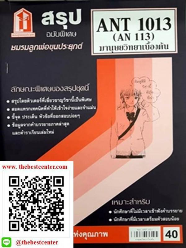 ANT 1013 (AN 113) สรุปมานุษยวิทยาเบื้องต้น