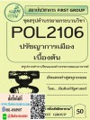 ชุดสรุปคำบรรยาย POL 2106 ปรัชญาการเมืองเบื้องต้น