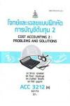 ACC3212(H) AC312(H) 62172 โจทย์และเฉลยแบบฝึกหัดการบัญชีต้นทุน 2 ตำราเรียน ม.ราม รศ.วิภาดา ศุภรพันธ์และคณะ