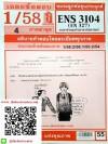 ข้อสอบชีทราม ENS 3104 (EN 327) ภาษาอังกฤษในสาขารัฐศาสตร์