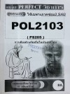 ข้อสอบPOL2103 / PS205 ชุดเจาะเกราะการเมืองส่วนท้องถิ่นในประเทศไทย