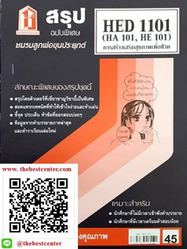 สรุปชีทราม HED 1101 (HA 101, HE 101) การสร้างเสริมสุขภาพเพื่อชีวิต