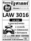 LAW 3106 (LA 316) กฏหมายปกครอง ข้อสอบลับเฉพาะ ใช้เฉพาะ ซ่อม2/61 และ S/61