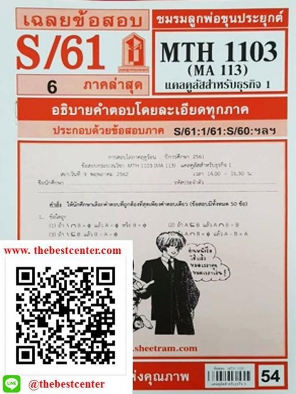 ข้อสอบชีทราม MTH 1103 (MA 113) แคลคูลัส 1