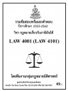 รวมข้อสอบนิติ LAW4001 (LAW4101) วิชากฏหมายเกี่ยวกับภาษีเงินได้