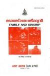 ANT2078 (AN278) 59016 ครอบครัวและเครือญาติ ตำราเรียน ม.ราม