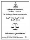 รวมข้อสอบนิติ LAW4062 (LAW1106) วิชาประวัติกฏหมายไทยและระบบกฏหมายหลัก