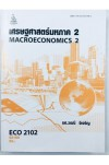 ECO2102 (ECO2122) (EC212) 62159 เศรษฐศาสตร์มหภาค 2 ตำราเรียน ม.ราม